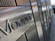 موديز تحذر: شركات التأمين الخليجية تواجه بقوة هذه التحديات