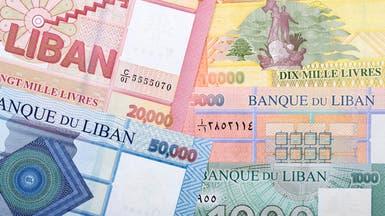 الليرة اللبنانية تخسر 85% من قيمتها.. هوت لـ 10 آلاف أمام الدولار