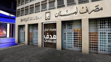 لبنان.. المصرف المركزي في مركز العاصفة