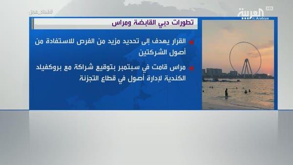 """أحمد بن سعيد يتولى الإشراف المؤقت على """"مراس"""" و""""دبي القابضة"""""""