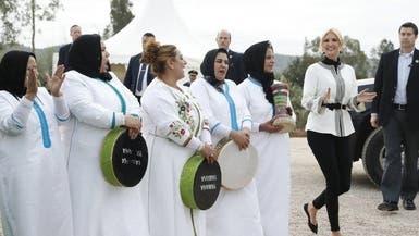 شاهد.. إيفانكا ترمب ترقص في المغرب