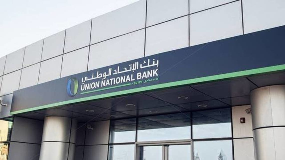 بنك الاتحاد الوطني مصر