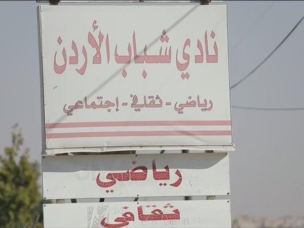شباب الأردن.. بلا أجانب وميزانية لا تتجاوز نصف مليون دولار