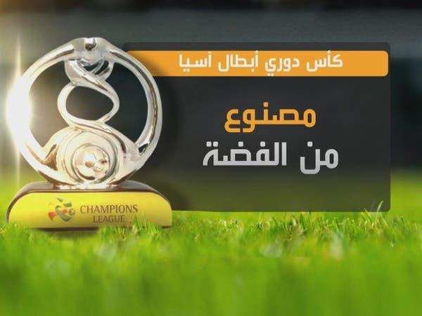 كأس دوري أبطال آسيا.. لن يحتفظ بها أوراوا أو الهلال