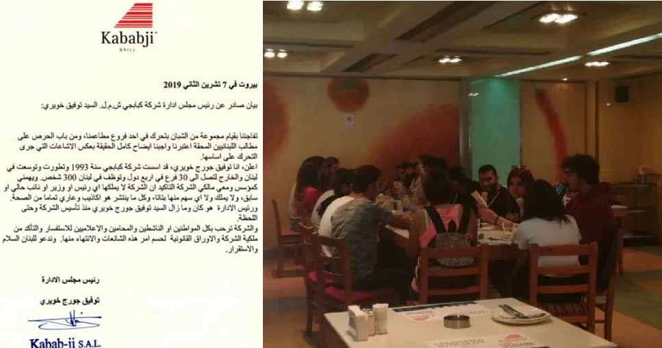 صورة لمن زاروا كبابجي بعد الظهر، فأكلوا وشربوا مجانا، وثانية لبيان صاحبه