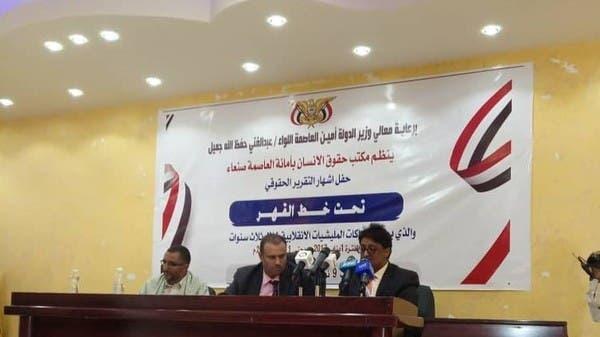 تقرير حقوقي: 25 ألف انتهاك حوثي للمدنيين بصنعاء منذ 2017