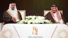 خادم الحرمين يتوج الفائزين بجائزة الملك خالد الاثنين