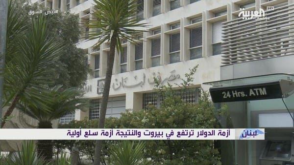 """أزمة سلع ووقود وأدوية.. و""""الدولار"""" بات حلم اللبنانيين!"""