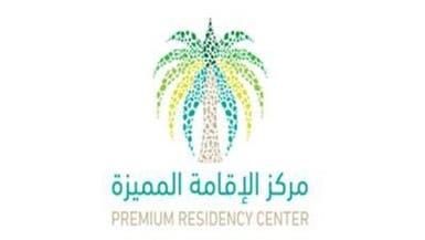 """السعودية تمنح """"الإقامة المميزة"""" لأول دفعة.. وهذا عددهم"""