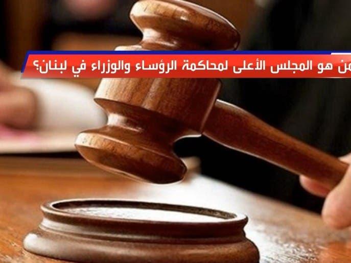 المجلس الأعلى لمحاكمة الرؤساء والوزراء في لبنان