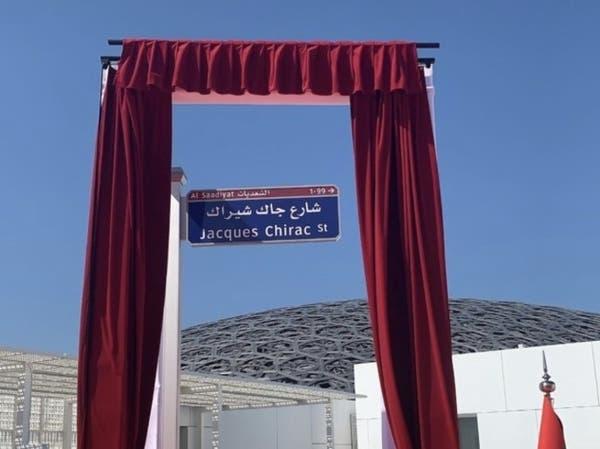 """شارع باسم """"جاك شيراك"""" في أبوظبي"""