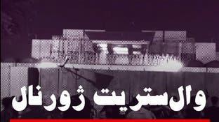 والستریت ژورنال: حمله مردم معترض عراقی به کنسولگری ایران در کربلا چه حامل چه