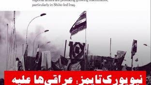 نیویورکتایمز: عراقیها علیه اشغالگری ایران بهپاخاستهاند
