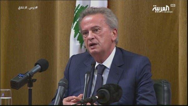 حاكم مصرف لبنان: العقوبات أثرت علينا والمودعون لن يتحملوا أي خسائر