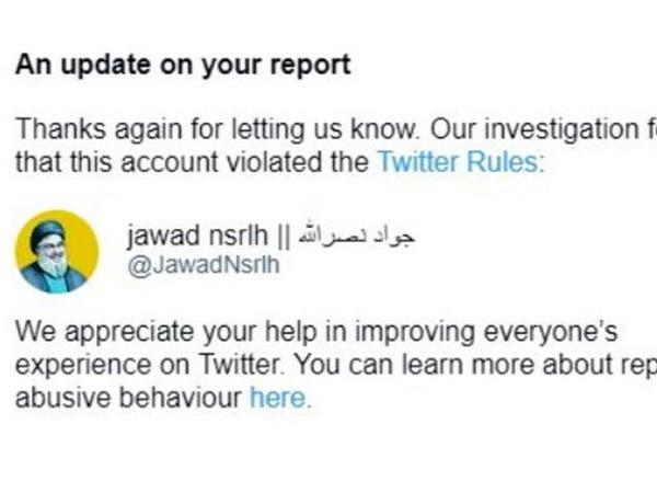 """""""تويتر"""" تغلق حساب نجل حسن نصر الله"""