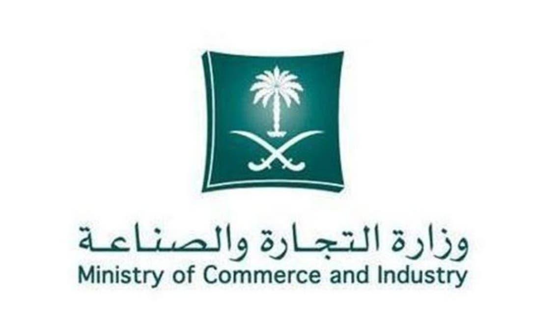 وزارة التجارة والصناعة السعودية
