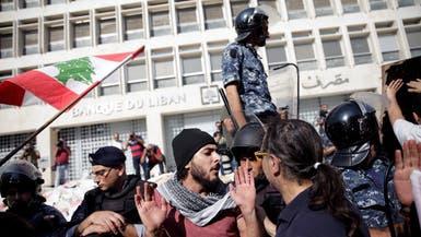 """مصرف لبنان بعين العاصفة.. متظاهرون أمام """"المركزي"""" استنكارا لسياسات المالية"""