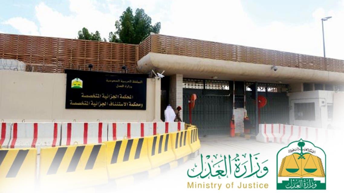 السعودية - المحكمة الجزائية