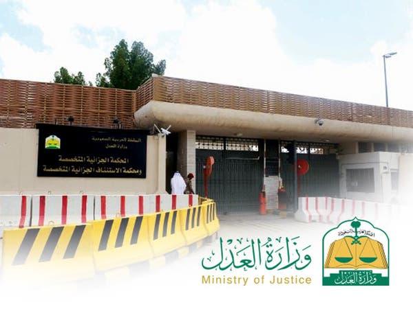 السجن والإبعاد لـ 38 متهماً بالإرهاب في السعودية