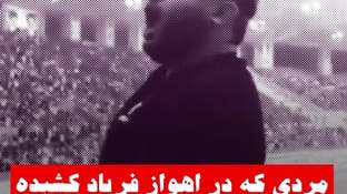 مردی که در اهواز فریاد کشیده بود «من عربم» بازداشت شد