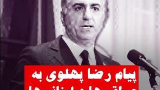 پیام رضا پهلوی به عراقیها و لبنانیها