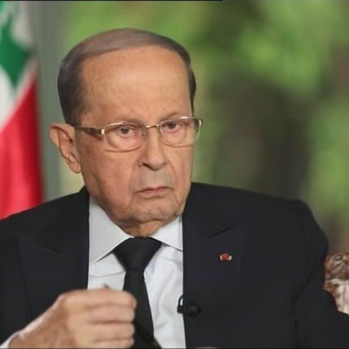 بعد حديث عون.. غضب لبناني على