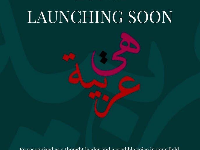 """إطلاق منصة """"هي عربية"""" في دبي"""