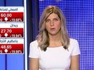 """مؤشر سوق """"نمو"""" يخسر 18% في أكبر تراجع يومي منذ إطلاقه"""