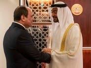محمد بن زايد يرحّب بالسيسي ويصف العلاقات بين البلدين بالاستراتيجية