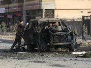 مقتل 10 من عائلة واحدة بانفجار قنبلة في أفغانستان