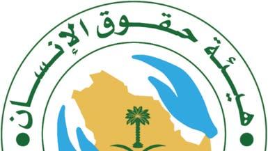 حقوق الإنسان السعودي: نقلة نوعية بتعزيز دور المرأة