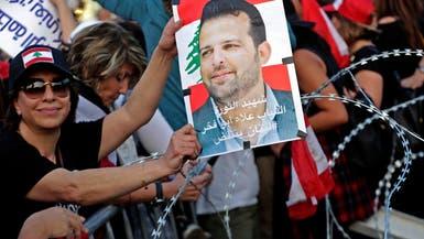 أخو قتيل حراك لبنان يروي تفاصيل.. وهذا ما قاله عن ابنه