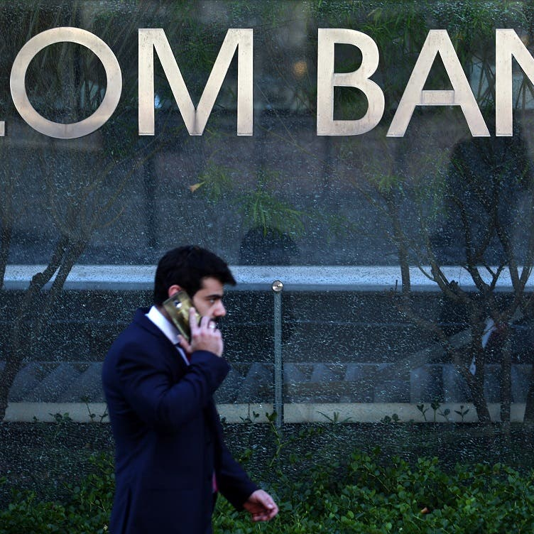 المؤسسة العربية المصرفية تقترب من شراء وحدة بنك بلوم في مصر