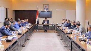 حكومة اليمن: نعود إلى عدن قريباً بموجب اتفاق الرياض