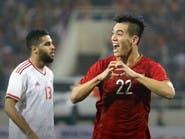 منتخب الإمارات يخسر أمام فيتنام بهدف في تصفيات المونديال
