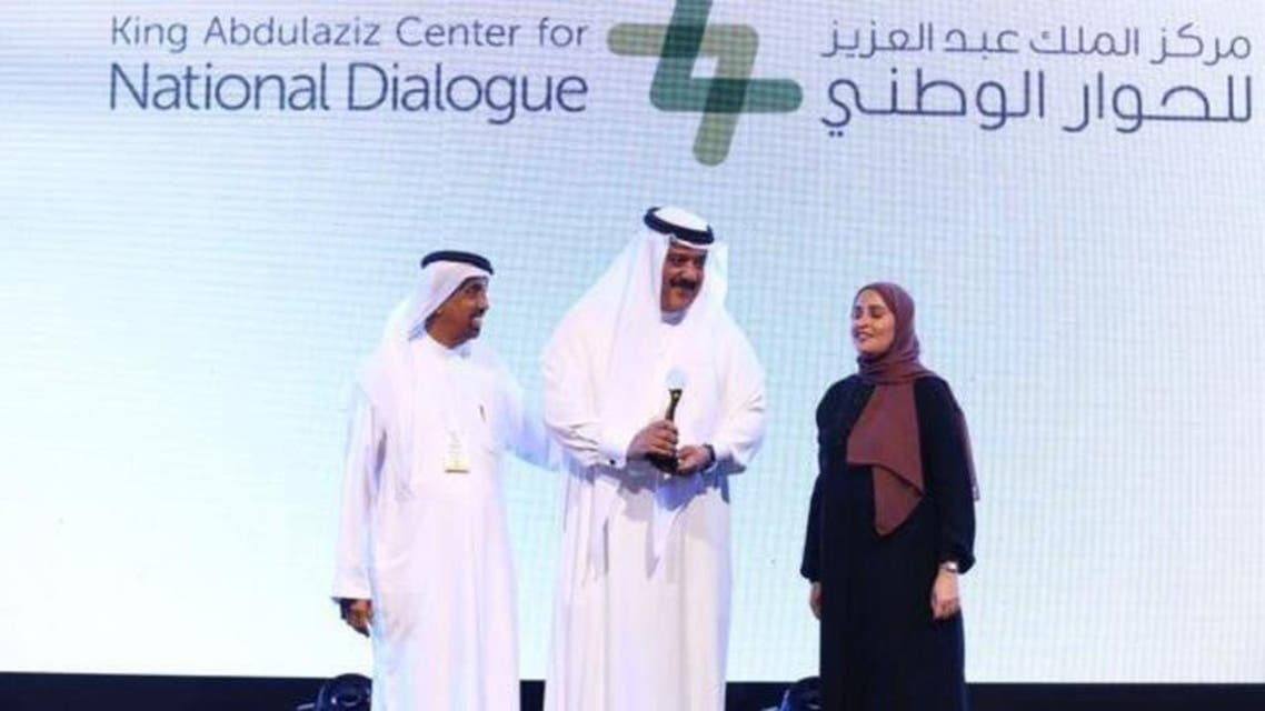 KSA: King Abdullah Center for National Dialogue