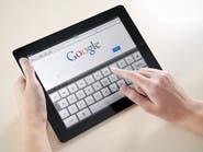 """دعوى بـ5 مليارات دولار ضد غوغل.. والتهمة """"خرق الخصوصية"""""""