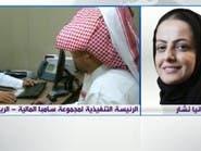 سامبا للعربية: إقبال غير مسبوق من الأفراد على الاكتتاب في أرامكو