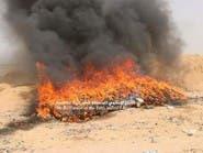 شاهد.. إتلاف طن ونصف من الحشيش كانت متجهة للحوثيين