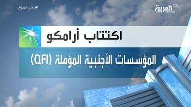 نشرة اكتتاب تكميلية من أرامكو تمنح أولوية للمستثمر السعودي