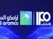 مصادر: أرامكو تبحث فرص الطرح الأولي مع مسؤولي أبوظبي للاستثمار