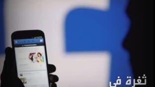 ثغرة في فيسبوك تشغل الكاميرا دون علمك.. وهكذا تؤمن نفسك