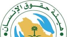 هيئة حقوق الإنسان بالسعودية توصي بتجريم التمييز العنصري