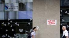 بعد أسبوع من الإضراب.. بنوك لبنان تستأنف عملها غداً