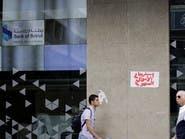 بعد هبوط الليرة.. نقابة الصرافين في لبنان تعلن الإضراب غداً