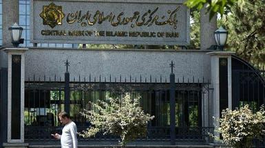 """إيران تعترف: نلتف على العقوبات عن طريق """"قناة"""" عراقية"""