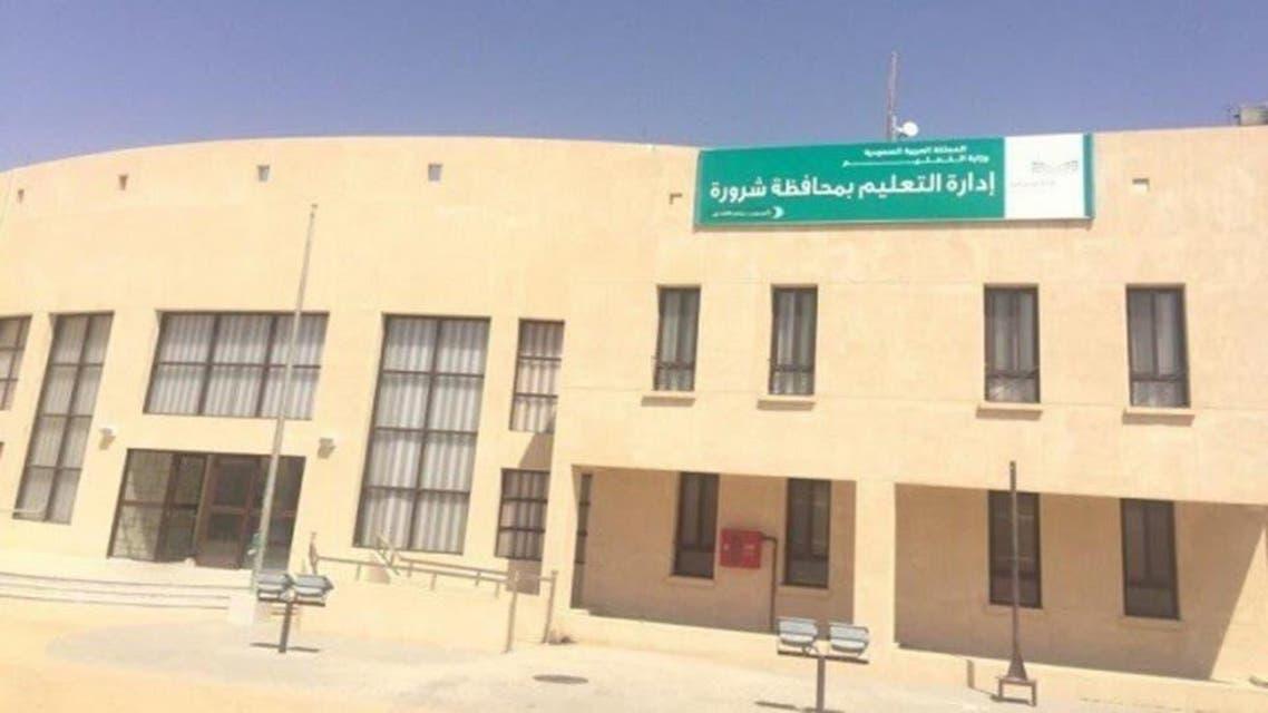 KSA: Educational institute