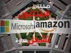 """صفقة البنتاغون تشعل عداوة """"مايكروسوفت"""" و""""أمازون"""""""