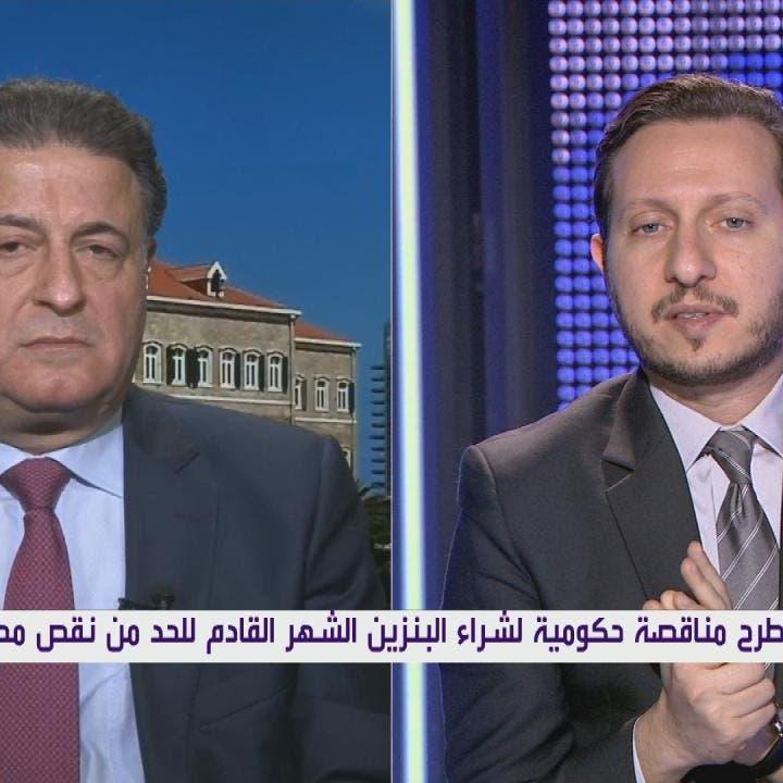 لبنان.. شركات تعترض على طرح مناقصة حكومية لشراء البنزين