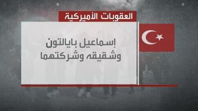 واشنطن تدرج 4 شركات تركية بالقائمة السوداء لدعمها داعش